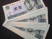 1990年2元纸币绿幽灵