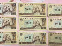 1980年5元纸币2017价格