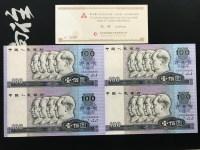 80年代纸币100