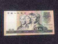 1990版50纸