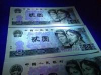 1990年2元绿色纸币