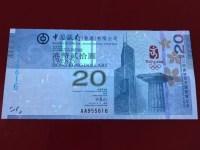 澳门奥运钞值多少钱
