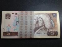 第四套人民币5元80版
