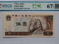 1980年的单张5元纸币值多少钱