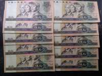 1990年版50元券