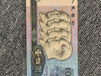 人民币第四版100