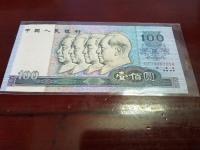 1990年版人民币100元