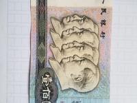 100连号90版50元最新价格表