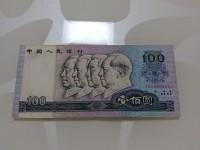 第四套人民币100块