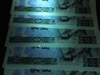 1980年2元荧光钞