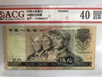90年50元纸币现值多少钱
