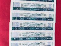1980年版的2元