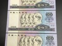 90版第四套100元人民币最新价格