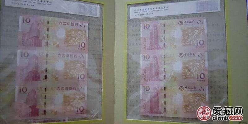澳门生肖纪念钞龙钞三连体