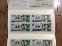第四套人民币5元联体