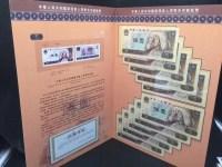 1980年5元的纸币