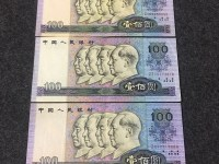 90版100元四连体钞2016价格表