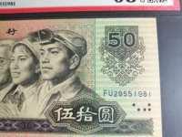 90年出版50元