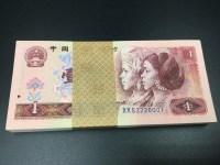 1元纸币90版