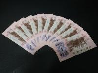 1962年纸币1角