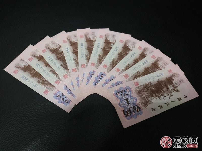 第三套人民币1962年1