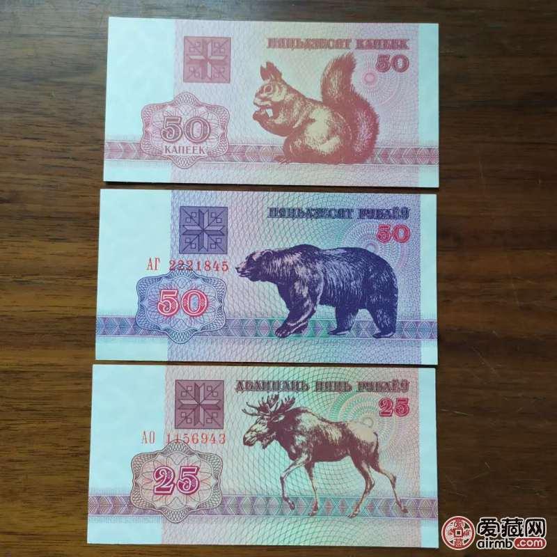 少见白俄罗斯动物小面额币