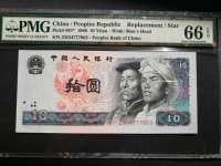 1980年版10元钱