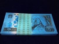 80版5元蓝鹤