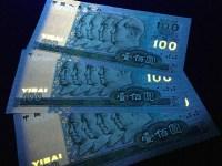 第四套人民币90版100元值多少钱