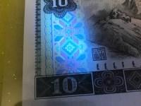 80年出的10元