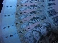 第四套人民币1990年50元纸币