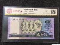 1980版100元