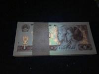 第四套人民币80版1元金龙王
