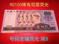 沈阳回收90版100元人民币价格多少钱