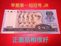 1990年的100元钱纸币值多少钱