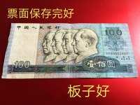 90年第四套100元人民币价格