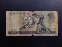 1980年出版的50元