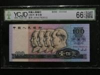 90年100块人民币
