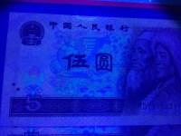 1980年5元钱