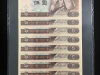 80版5元荧光币