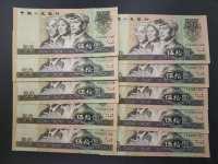 50元纸币1990年的