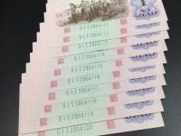 60版一角纸币值多少钱