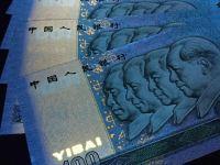 第四套100元纸币图案90版