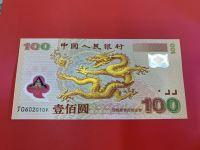 澳门生肖龙35连体钞多少钱