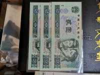 老钱1980年的2元纸币
