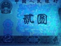 90版2元人民币