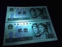 1990年2元纸币绿补