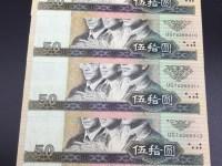90版50元纸币