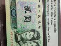 1990年2元人民币幽灵版