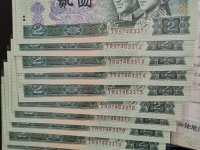 1990年版的2元人民币